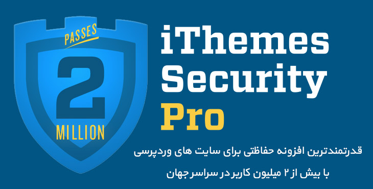 تصویر iThemes Security Pro