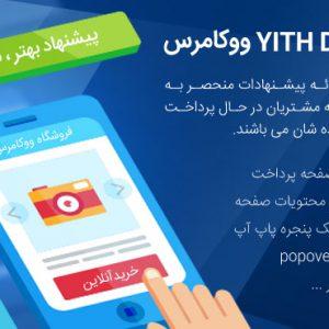 تصویر افزونه YITH Deals