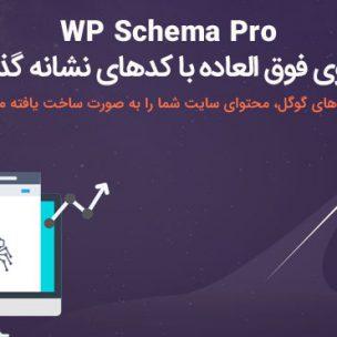 تصویر افزونه WP Schema Pro
