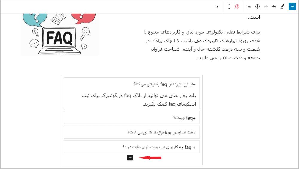 بلوک FAQ - Schema Pro